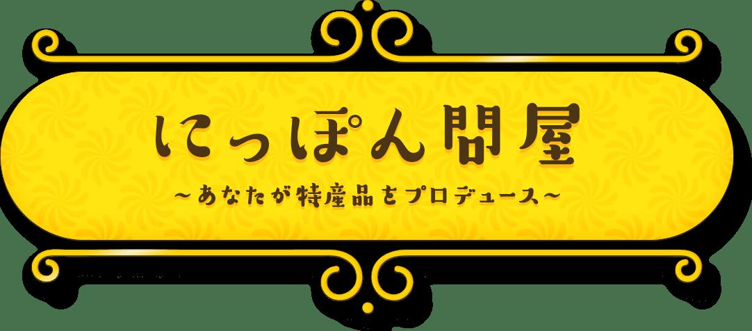 にっぽん問屋 ~あなたが特産品をプロデュース~ vol.1 高知