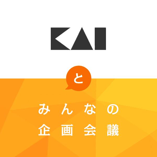 KAIとみんなの企画会議