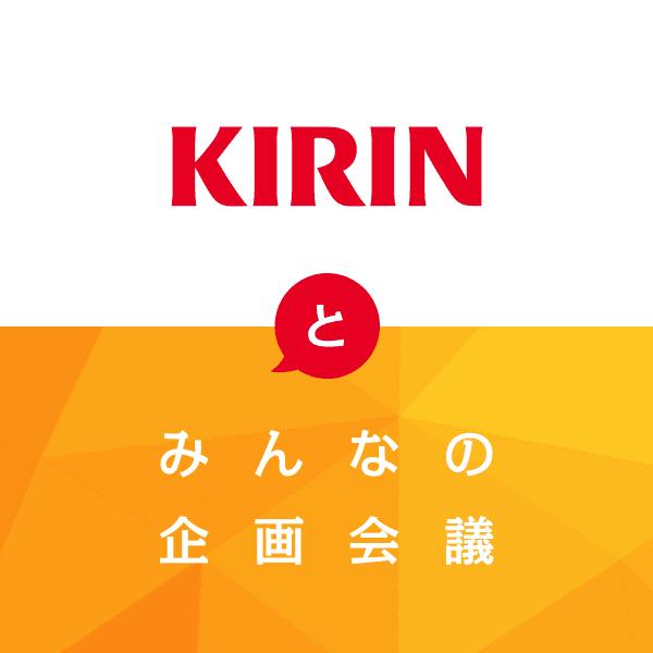 KIRINとみんなの企画会議