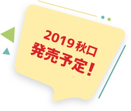 2019秋口発売