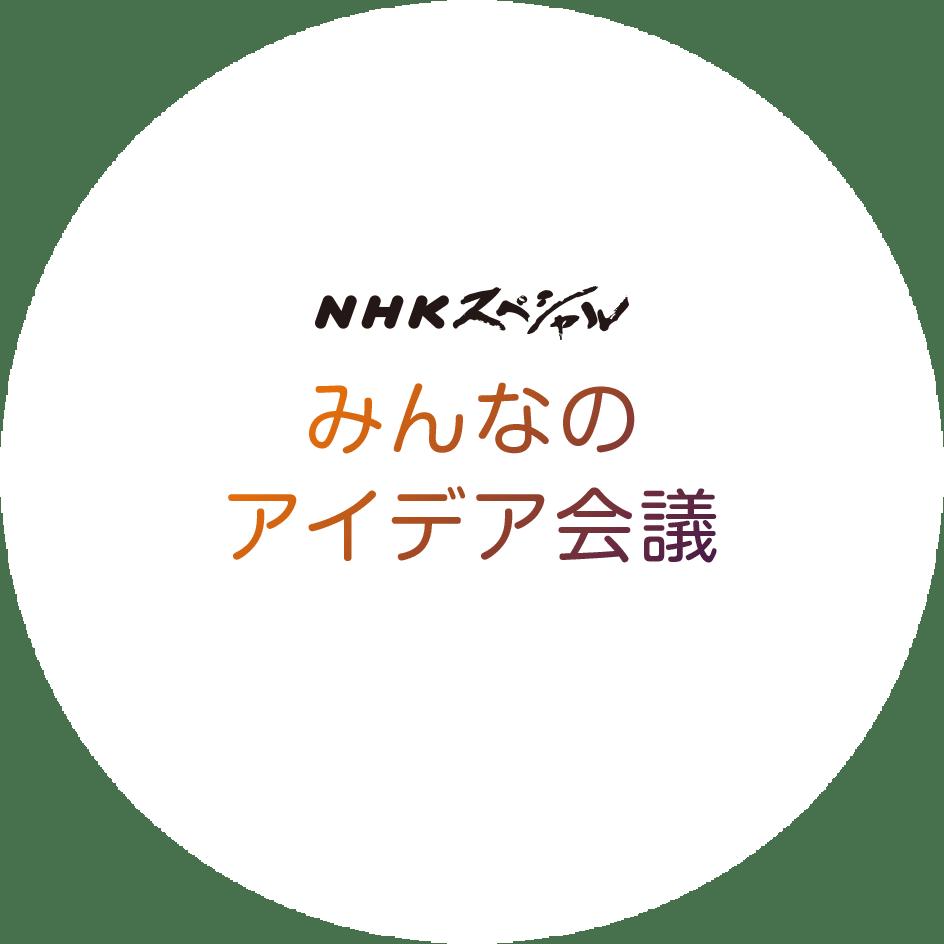 NHKスペシャル みんなのアイデア会議
